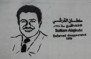جدارية صورة سلطان القرشي احد المخفيين قسريا بصنعاء