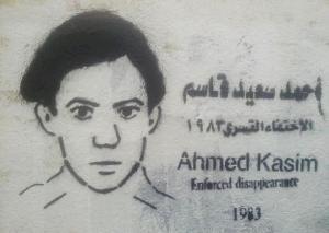 أحمد قاسم