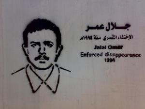 جلال شعفل عمر