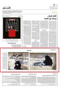 جريدة السفير اللبنانية عن حملة 12 ساعة في ساعتها السادسة الفقر.11111