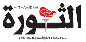 300px-Althawra_news_paper_yemen