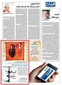 صحيفة الشارع