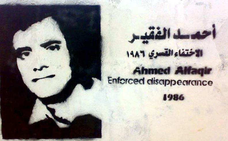 أحمد الفقير