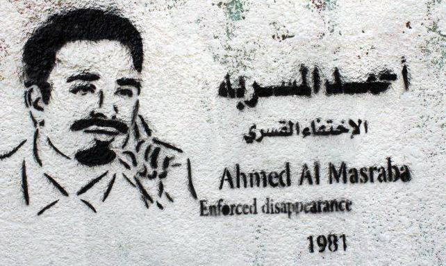 أحمد المسربه