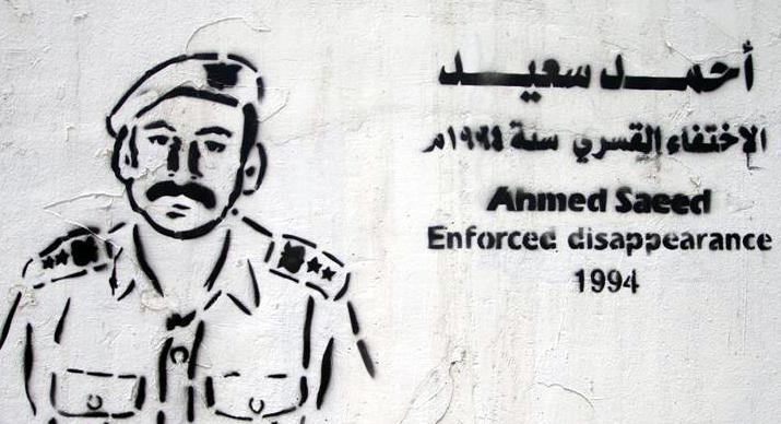 أحمد سعيد