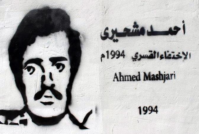 أحمد مشحيري