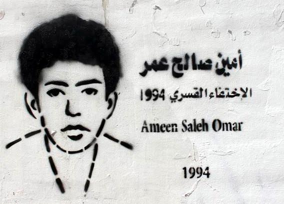أمين صالح عمر