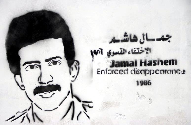 جمال هاشم
