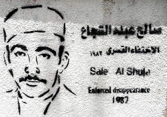 صالح عبده الشجاع