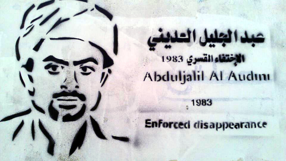 عبدالجليل العديني