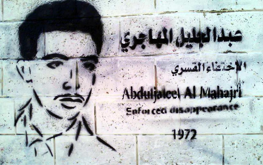عبدالجليل المهاجري