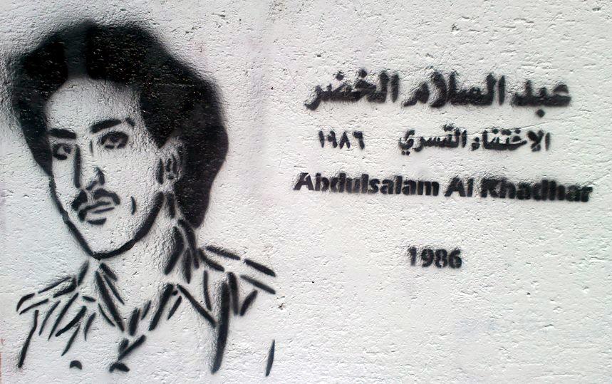 عبدالسلام الخضر