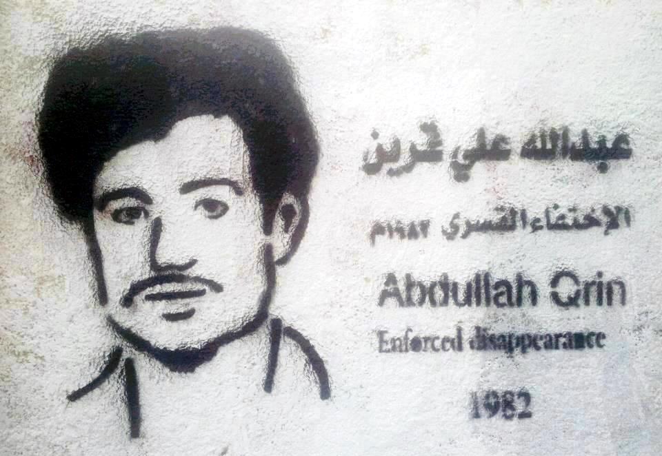 عبدالله علي قرين