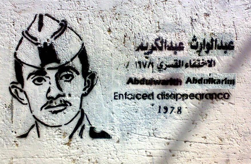 عبدالوارث عبدالكريم