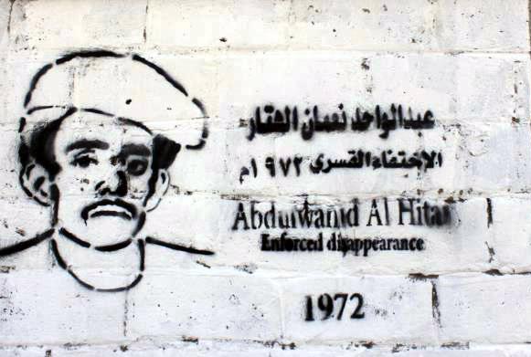عبدالوهاب نعمان الهتار