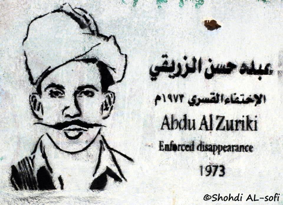 عبده حسن الزريقي