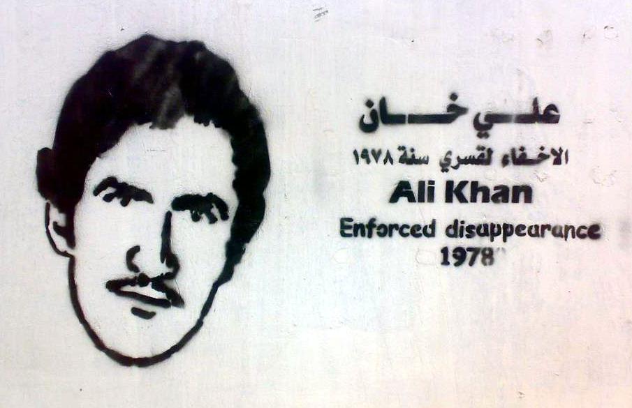 علي خان