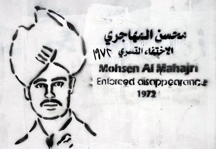 محسن المهاجري