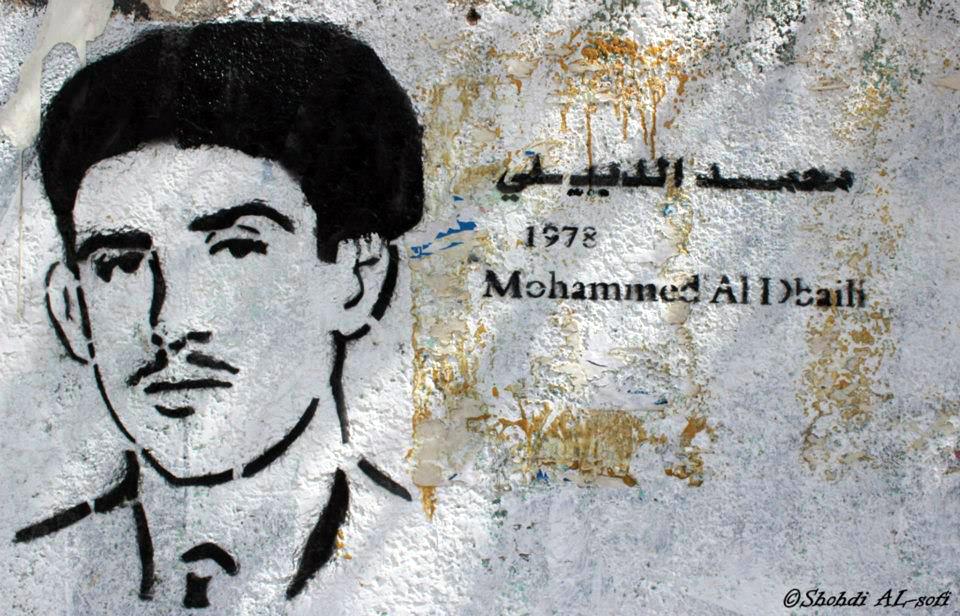محمد الدبيلي