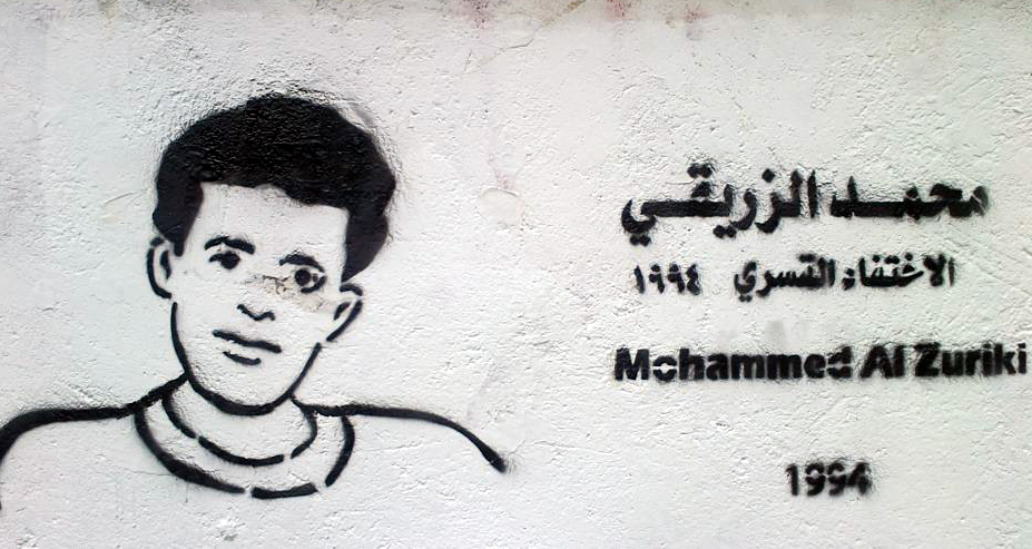 محمد الزريقي