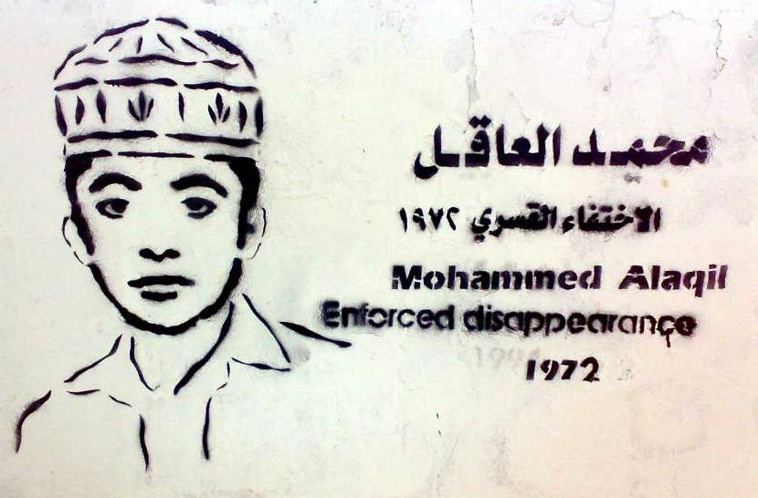 محمد العاقل