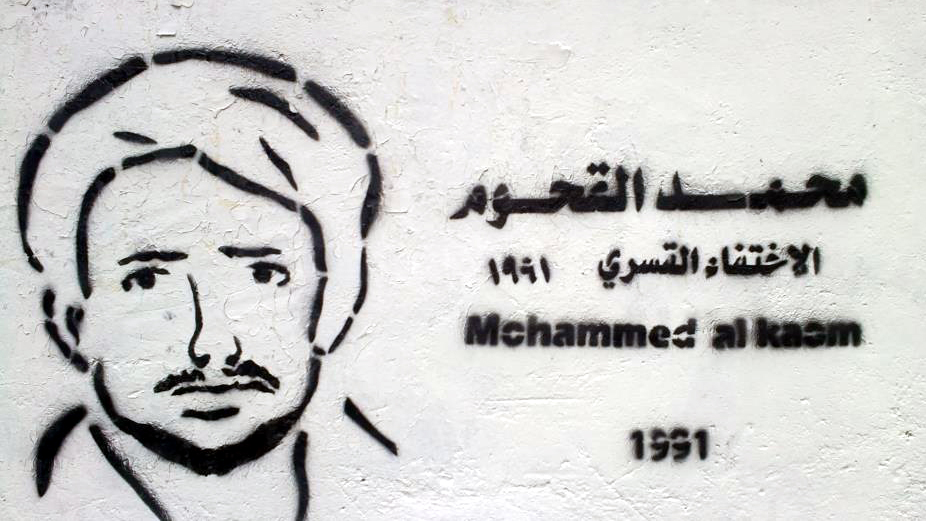 محمد القحوم