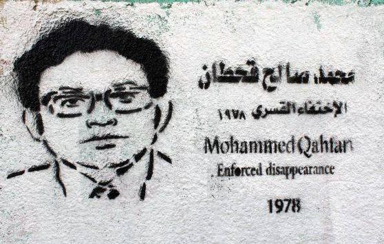 محمد صالح قحطان