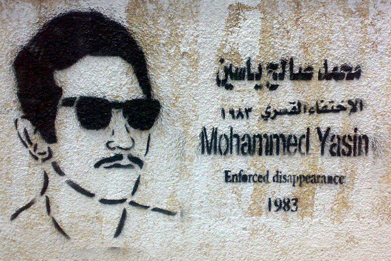 محمد صالح ياسين