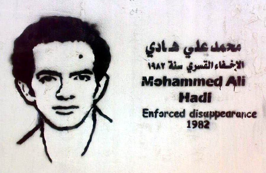 محمد علي هادي
