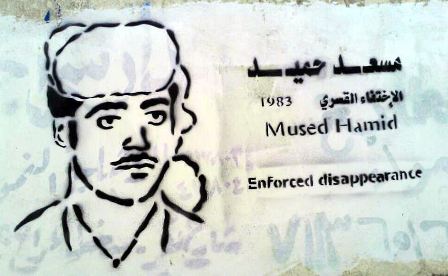 مسعد حميد