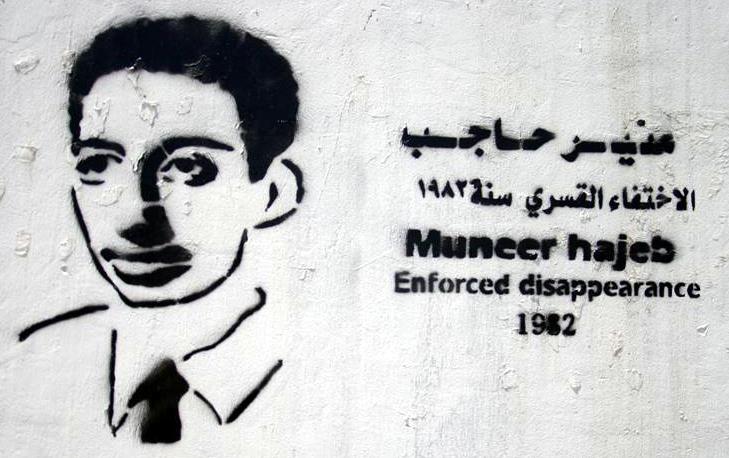 منير حاجب