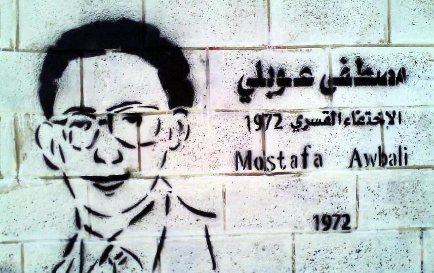 مصطفى عوبلي