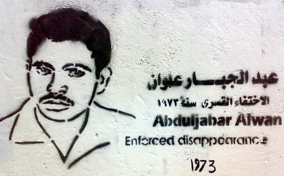 عبدالجبار علوان