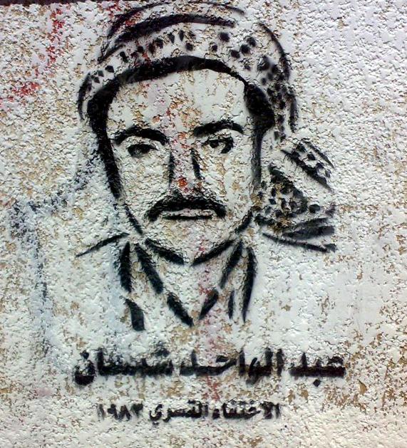 عبدالواحد شمسان