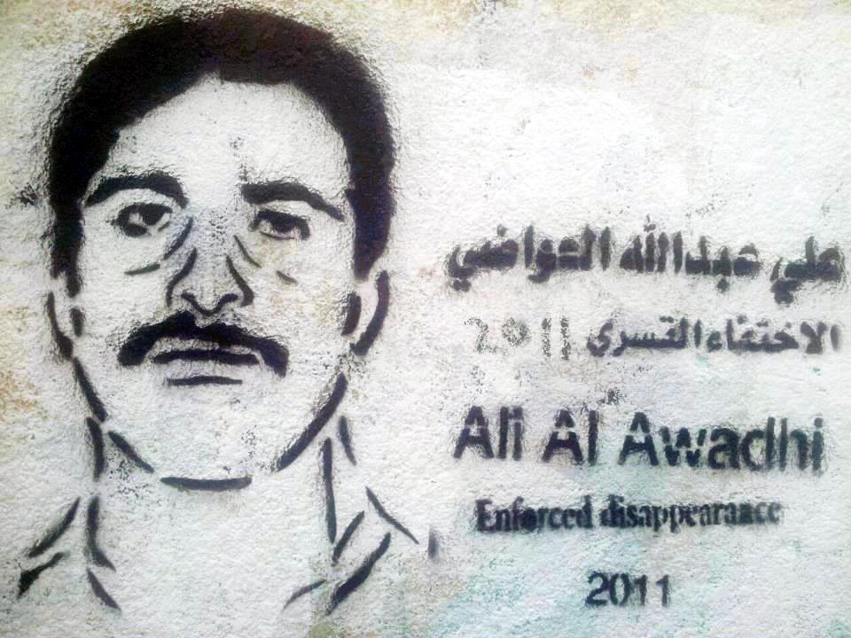 علي عبدالله العواضي