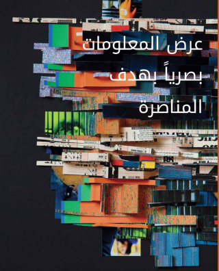 visualising_infortmation_for_advocacy_arabic_cover
